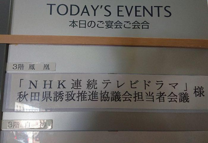 「NHK連続テレビドラマ」秋田県誘致推進協議会担当者会議