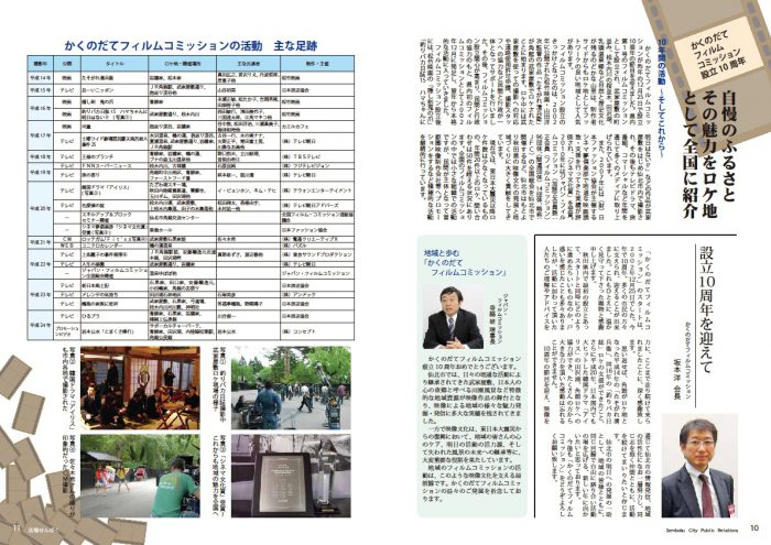 仙北市広報 平成25年1月16日号