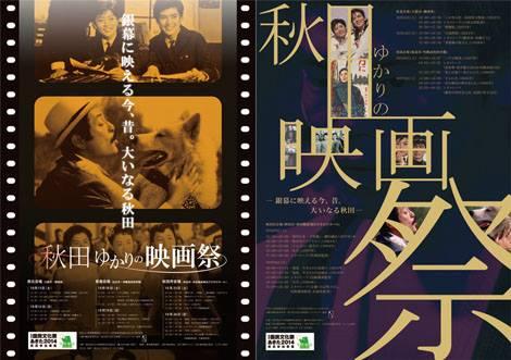 秋田ゆかりの映画祭