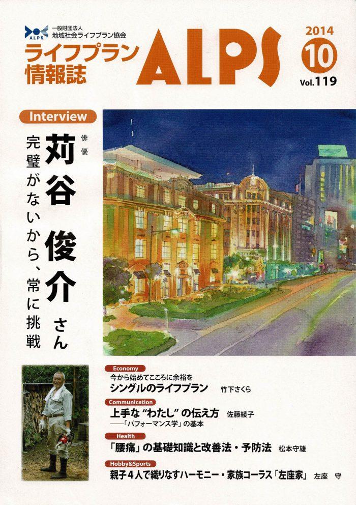 ライフプラン情報誌「ALPS」vol.119表紙