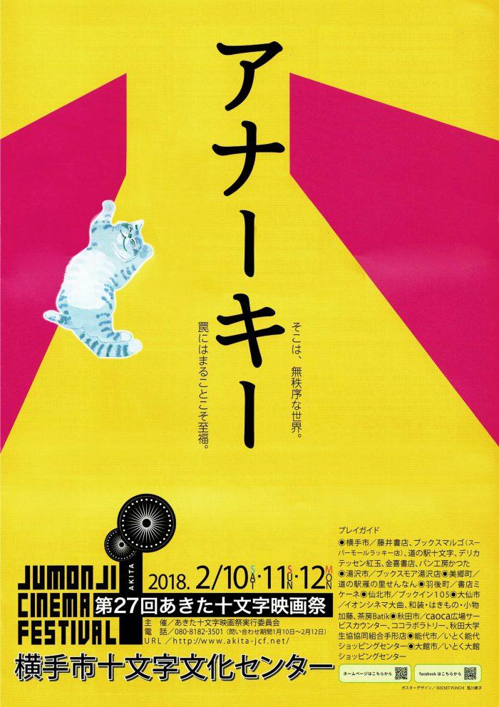 第27回 あきた十文字映画祭パンフレット表紙