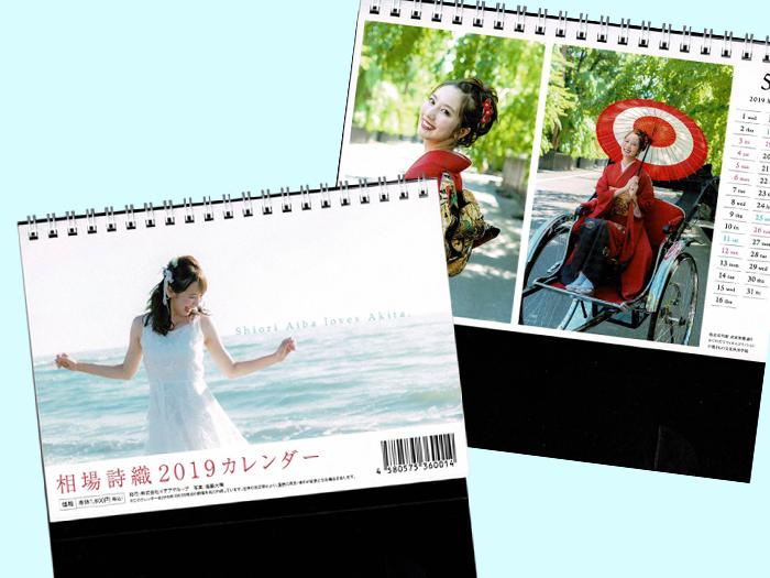 相馬詩織2019カレンダー